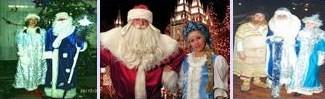 Дед Мороз, Снегурочка на заказ.
