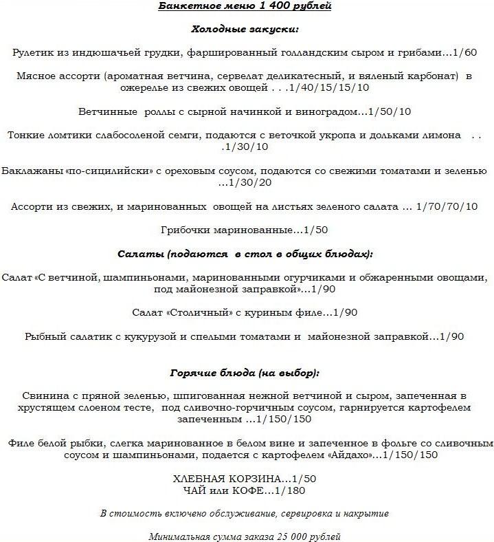 Меню на 1400 рублей.