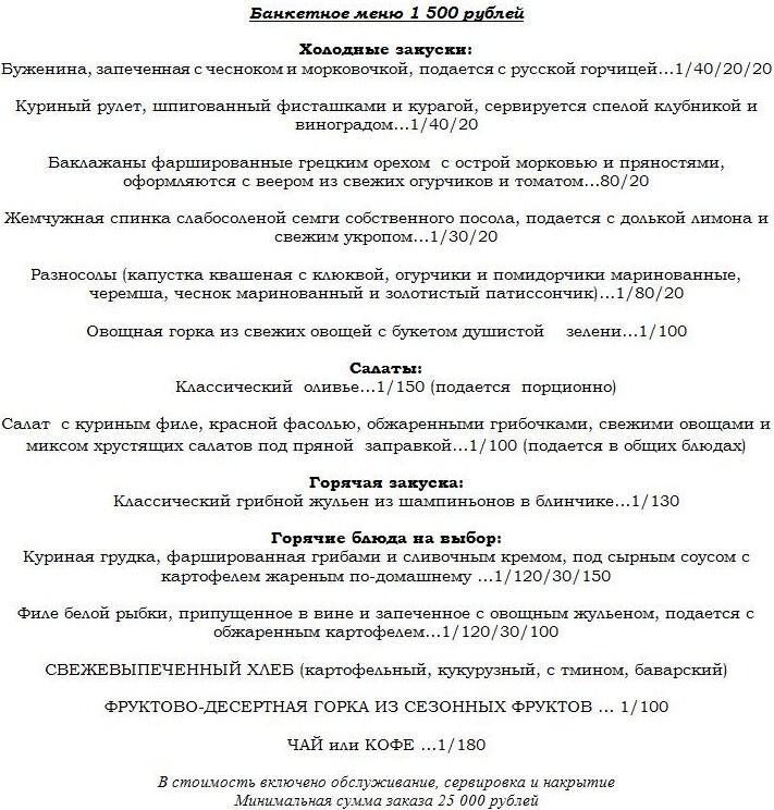 Меню на 1500 рублей.