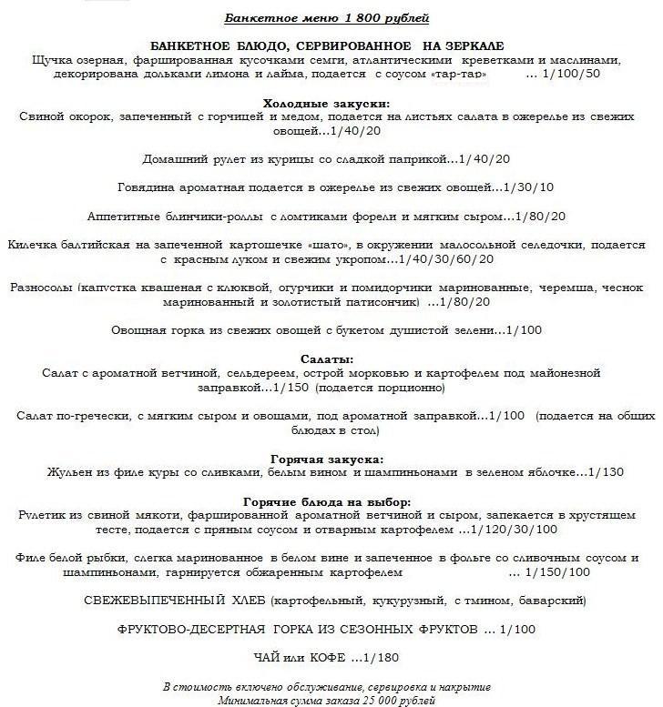 Меню на 1800 рублей.
