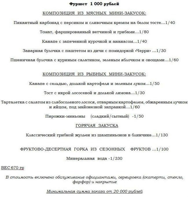 Фуршетное меню на 1000 рублей.