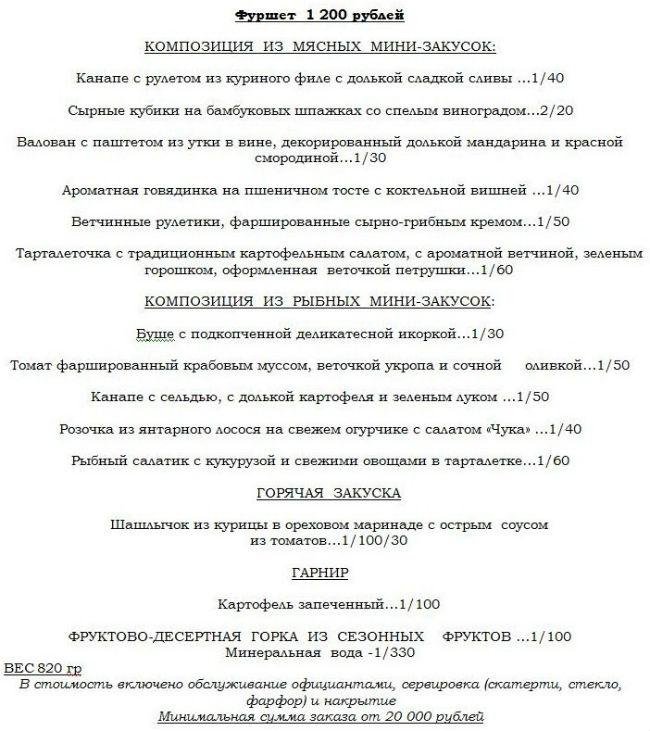 Меню фуршета на 1200 рублей.