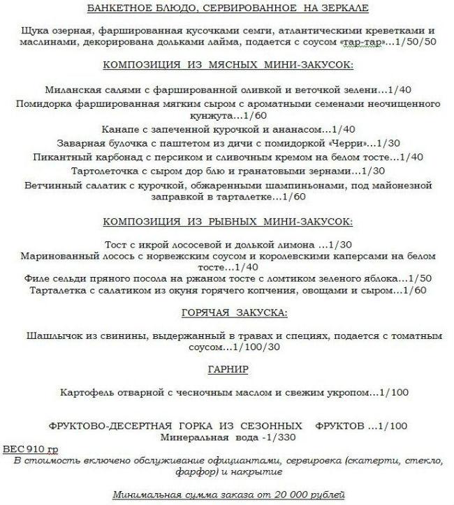 Меню 1500 рублей для корабля.