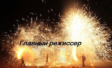 феерическое шоу огня