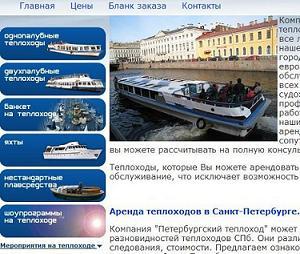 Отзывы о Петербургском теплоходе.